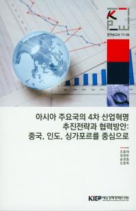 아시아 주요국의 4차 산업혁명 추진전략과 협력방안: 중국, 인도, 싱가포르를 중심으로