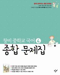 창비 중학교 국어4 종합 문제집(2017)