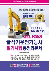 All Pass 2022 굴삭기운전기능사 필기시험 총정리문제(8절)