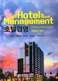 호텔경영 전략과 투자