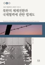 북한의 체제전환과 국제협력에 관한 법제도