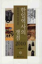한일역사의 쟁점. 2(2010)