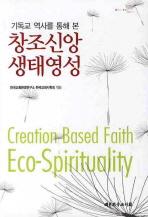 창조신앙 생태영성