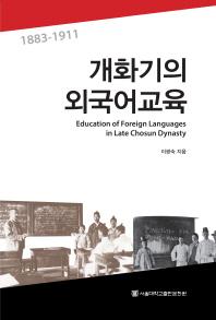개화기의 외국어교육 1883-1911