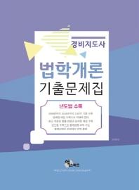 법학개론(경비도사) 기출문제집(2019)