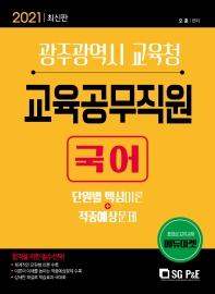 국어 광주광역시 교육청 교육공무직원(2021)