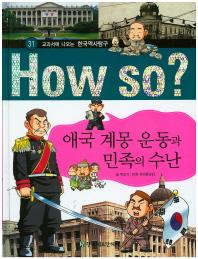 How so? 애국 계몽 운동과 민족의 수난