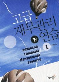 고급재무관리연습 1 2세트(2012)