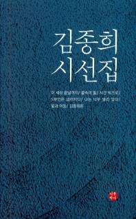 김종희 시선집