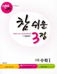 연마수학 참 쉬운 3점 고등 수학1(2019)