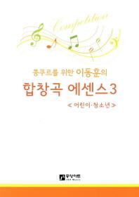 콩쿠르를 위한 이동훈의 합창곡 에센스. 3 (어린이 청소년)