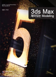 3ds Max 재미있는 모델링