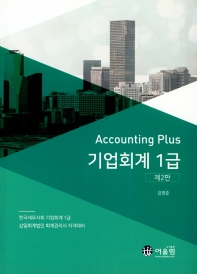 Accounting Plus 기업회계 1급