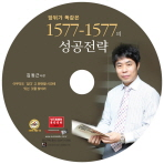 앞뒤가 똑같은 1577 1577의 성공전략(CD)