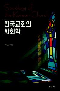 한국교회의 사회학