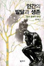 인간의 발달과 생존: 힘과 통제의 원리