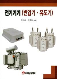 전기기기(변압기 유도기)