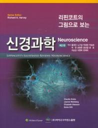 리핀코트의 그림으로 보는 신경과학