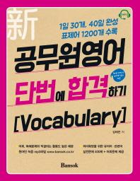 신 공무원영어 단번에 합격하기: Vocabulary
