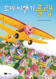 꼬마 비행기 플랩