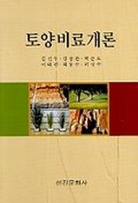 토양비료개론
