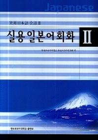 실용일본어회화 2