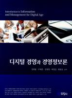 디지털 경영과 경영정보론
