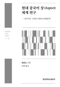 현대 중국어 상(Aspect)체계연구
