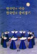 한국인의 마음 한국인의 종이접기