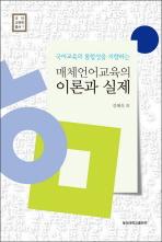 매체언어교육의 이론과 실제