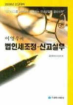 이영우의 법인세조정 신고실무(2008년 신고대비)