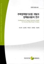 주택정책평가모형 개발과 정책효과분석 연구