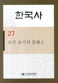 한국사. 27: 조선 초기의 문화. 2