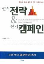 선거전략 선거캠페인