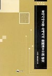 동아시아문학 속에서의 한국한문소설 연구