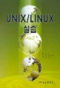 UNIX LINUX 실습