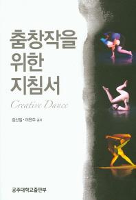 춤창작을 위한 지침서