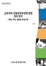 근로자의 산업안전보건에 관한 권리연구: 독일 미국 일본을 중심으로
