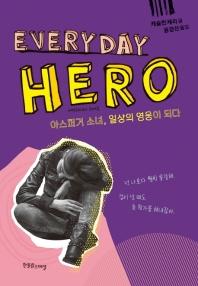 에브리데이 히어로(Everyday Hero)