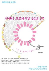 동영상으로 배우는 인벤터 프로페셔널 2013 1부(DVD)