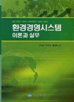 환경경영시스템 이론과 실무