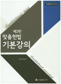 맞춤헌법 기본강의