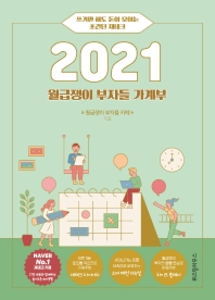 월급쟁이 부자들 가계부(2021)