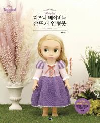 디즈니 베이비돌 손뜨개 인형옷: 라푼젤