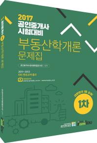 부동산학개론 문제집(공인중개사 1차)(2017)