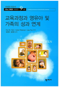 교육과정과 영유아 및 가족의 성과 연계