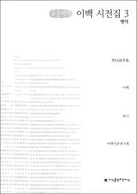 이백 시전집. 3: 행역(큰글씨책)