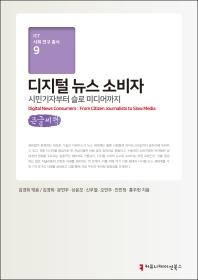 디지털 뉴스 소비자(큰글씨책)