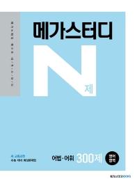 메가스터디 N제 고등 영어영역 어법 어휘 300제(2021)(2022 수능대비)