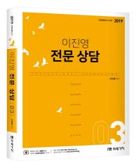 이진영 전문상담. 3(2019)